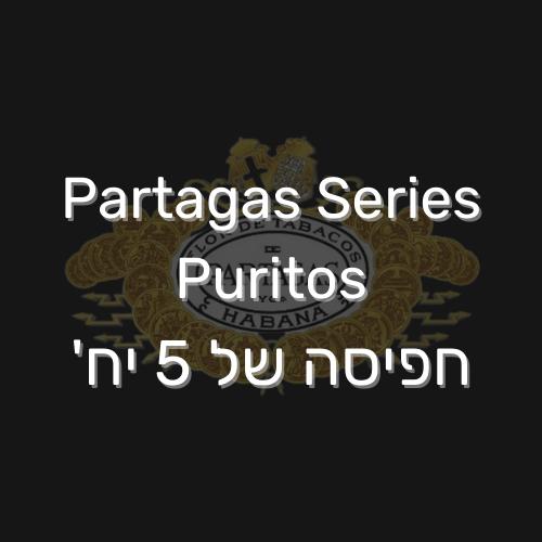סיגרילוס מבית פרטגס פוריטוס
