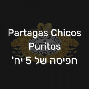 פרטגס צ'יקוס פוריטוס | Partagas Chicos Puritos