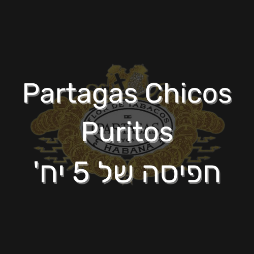 סיגרילוס קובניים מבית פרטגס צ'יקוס פוריטוס