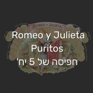 רומיאו וג'וליאט פוריטוס 5 יח' | Romeo y Julieta Puritos