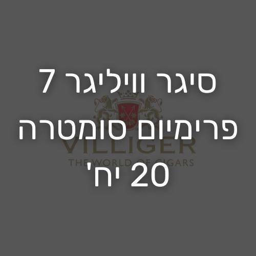 סיגר וויליגר 7 פרימיום סומטרה 20 יח'