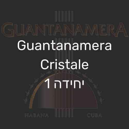 סיגר קובני גואנטנמרה קריסטל   Guantanamera Cristales
